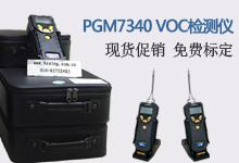 pgm-7340 PPB级VOC检测仪