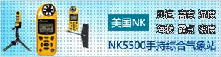 NK5500  手持综合气象站