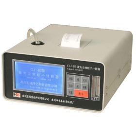 CLJ-BII(LCD)激光尘埃粒子计数器