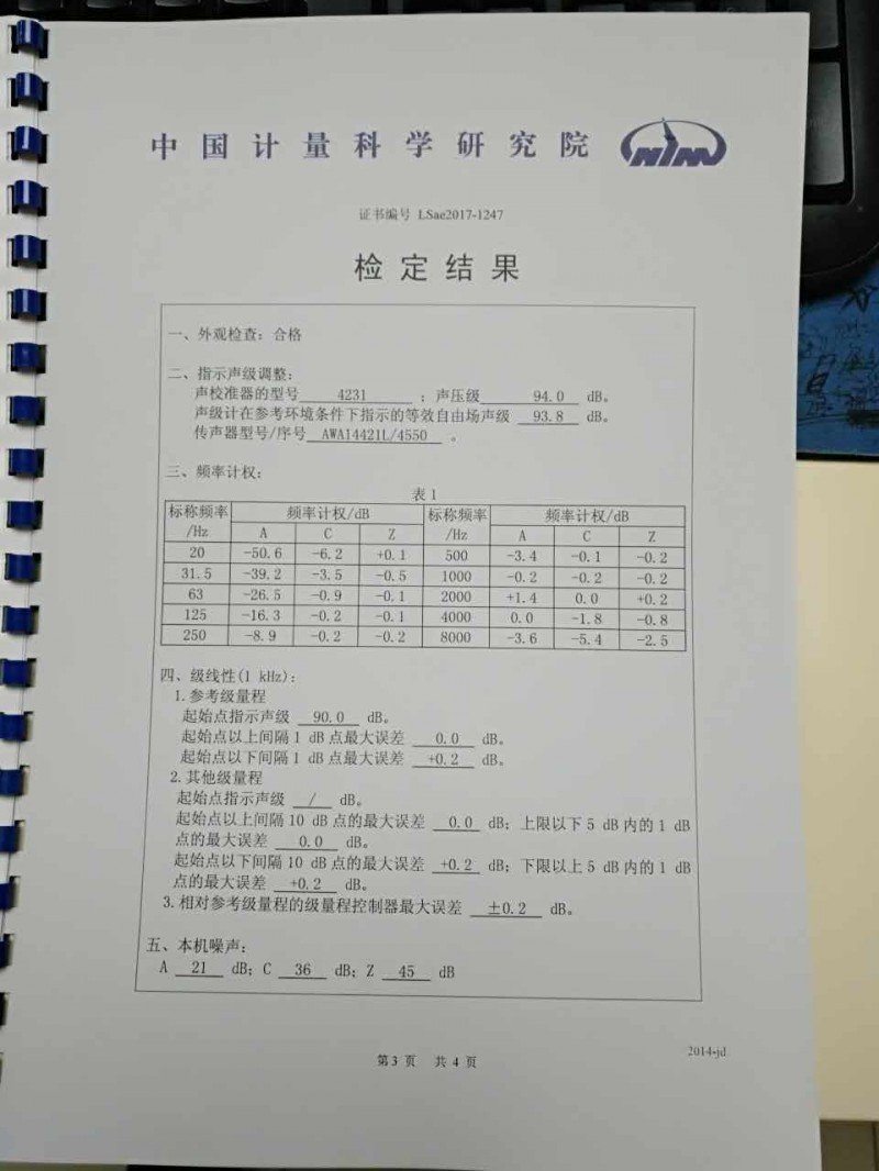 AWA5688 多功能声级计量证书2