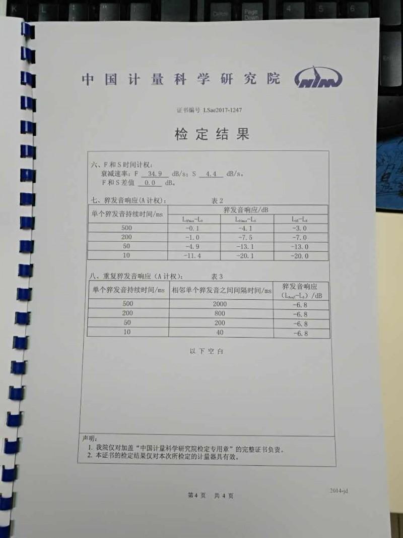 AWA5688 多功能声级计量证书3