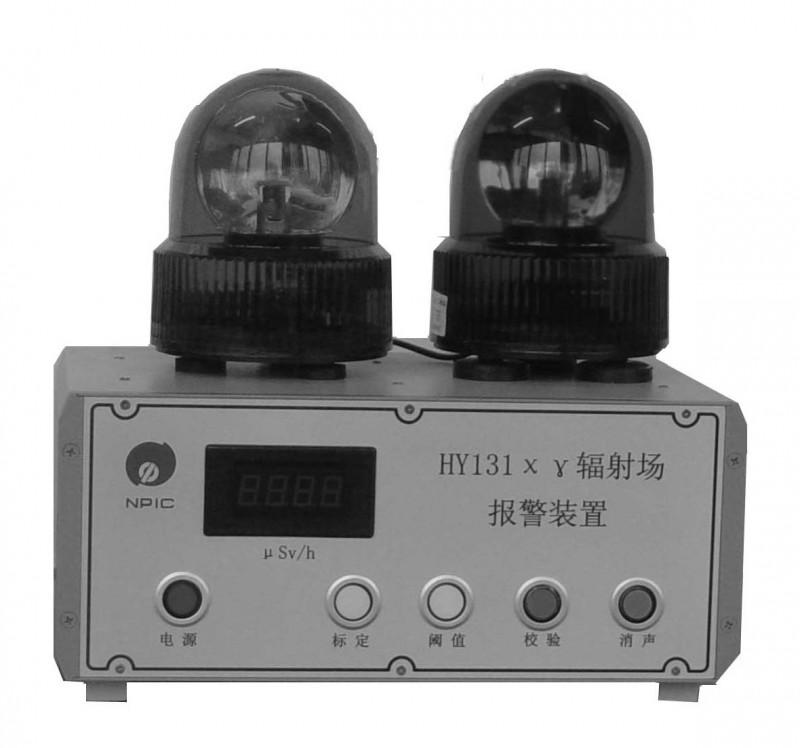 HY131Aχ、γ辐射场报警装置
